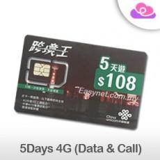 China Unicom 4G 5Days China / Hong Kong Mobile Data & Call Sim Card 跨境王中国联通 4G 5天中国大陆内地 / 香港旅游流动数据&通话SIM卡