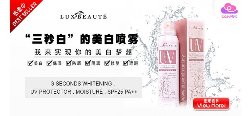 第二代升级版 LUX BEAUTE UV WHITENING MOISTURE SUN PROTECTOR BODY SPRAY