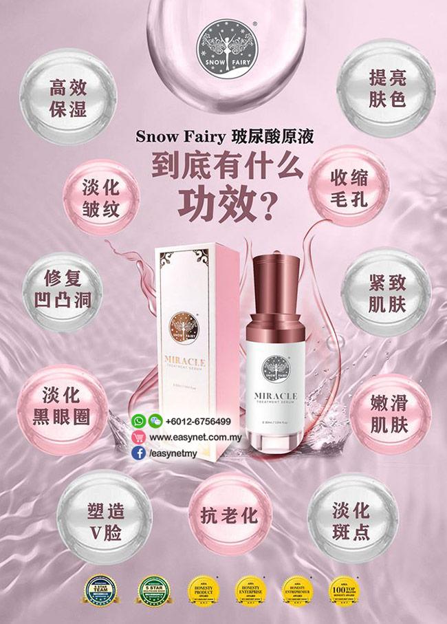 Snowfairy Miracle Treatment Serum 30ml 雪仙子神奇精华液 (100%玻尿酸原液) 30ml