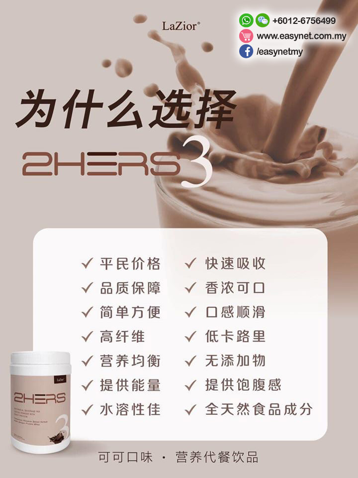 Lazior 2HERS 3 Slimming Cocoa Powder Whey Protein Meal Replacement Drink 500g  可可低卡营养代餐瘦身饮料 500g