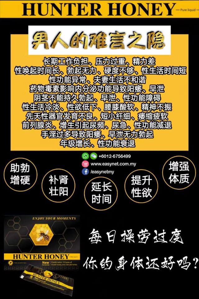Hunter Honey For Men Strong Health Supplement(HALAL) 12 sachets 猎人蜂蜜男性保健壮阳补肾品 (HALAL) 12包
