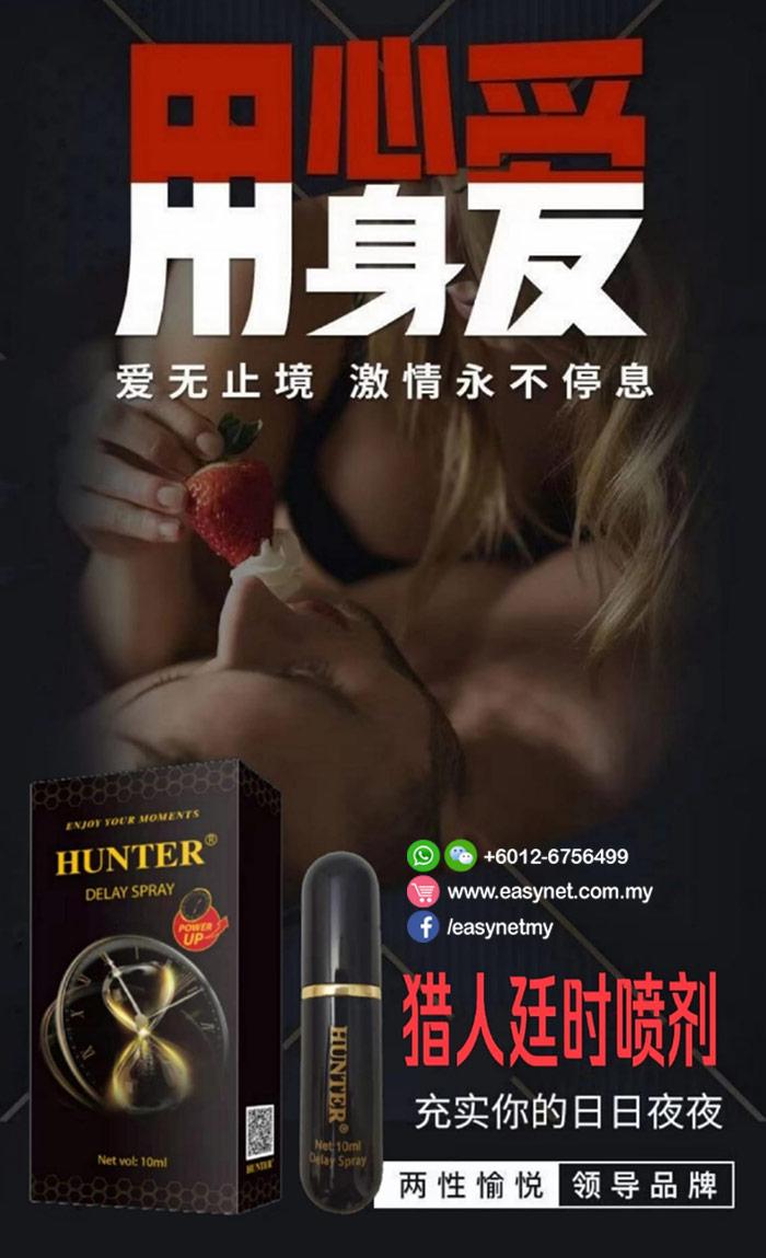 Hunter Delay Spray For Men Strong Health Power Up10ml 猎人男性保健壮阳延迟喷雾 10ml