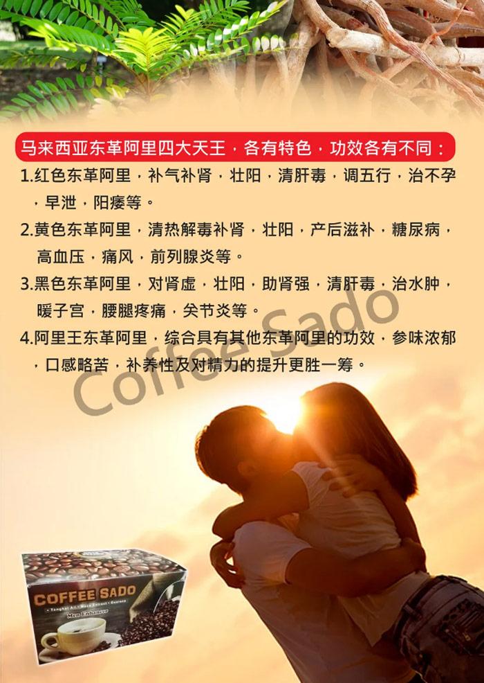 Coffee Sado Men Enhancer Tongkat Ali Drink 20 sachets 佐渡男人男士保健壮阳延迟持久耐久强身健体东哥阿里能量咖啡