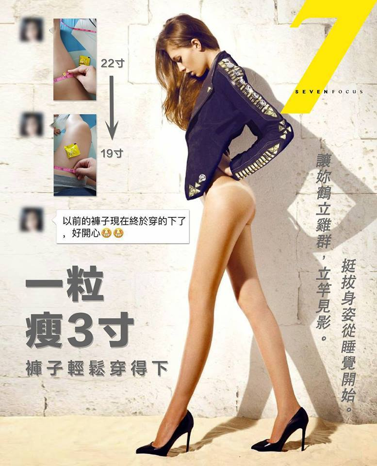 7 Seven Focus Leg Slimming (15 capsules) 7 Focus 瘦腿王牌胶囊 (15粒)
