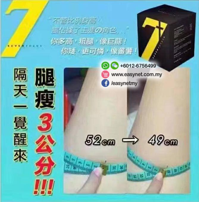 7 Seven Focus Leg Slimming New Packaging (15 capsules) 7 Focus 瘦腿王牌胶囊 新包装(15粒)