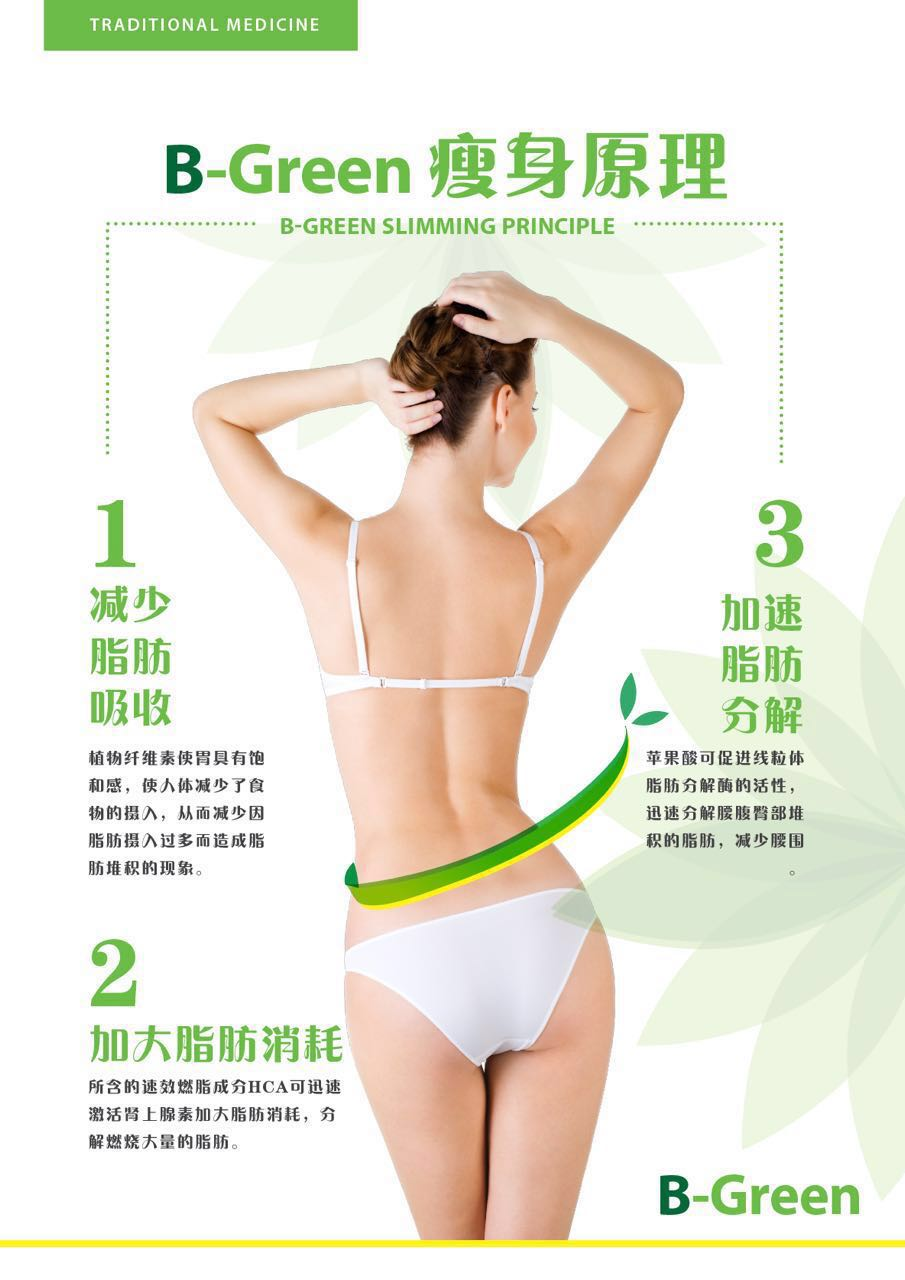 B-Green Traditional Medicine Slimming Vegetable capsules 60 vegecaps B-Green 纤体蔬果胶囊 60颗