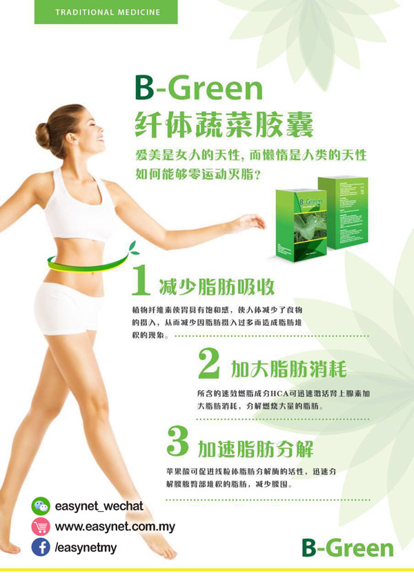 B-Green Traditional Medicine Slimming Vegetable capsules 60 vegecaps B-Green 纤体蔬果胶囊 60颗