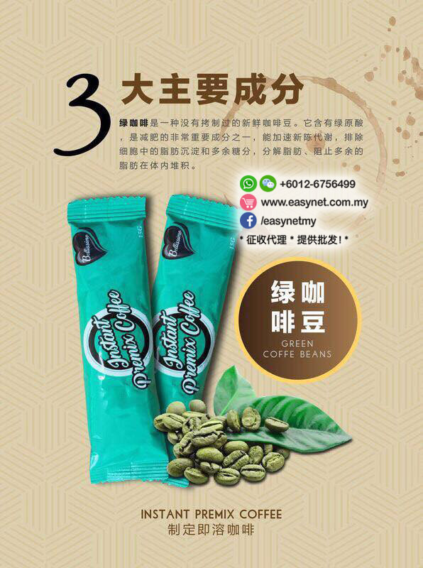 Bellissimo Sliming Instant Chocolate / Premix Coffee Drink 15 sachets  瘦身即溶巧克力/经典咖啡饮料 15包