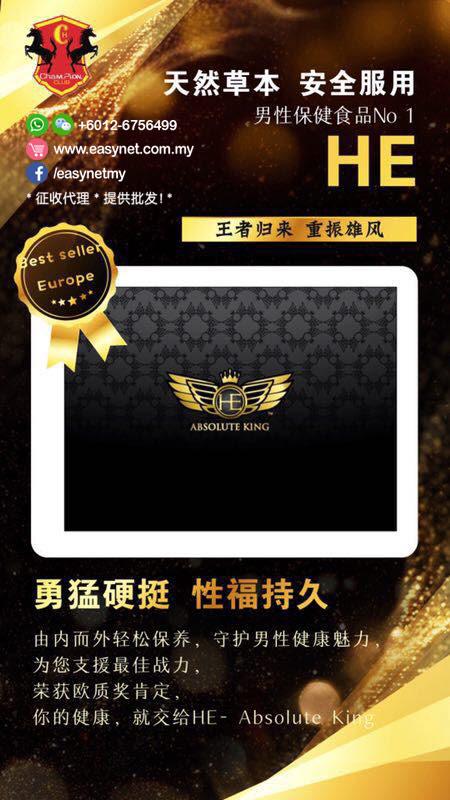 HE Absolute King  (HALAL) 20 sachets New Packaging from AK-II AK2 男性保健之宝 20包