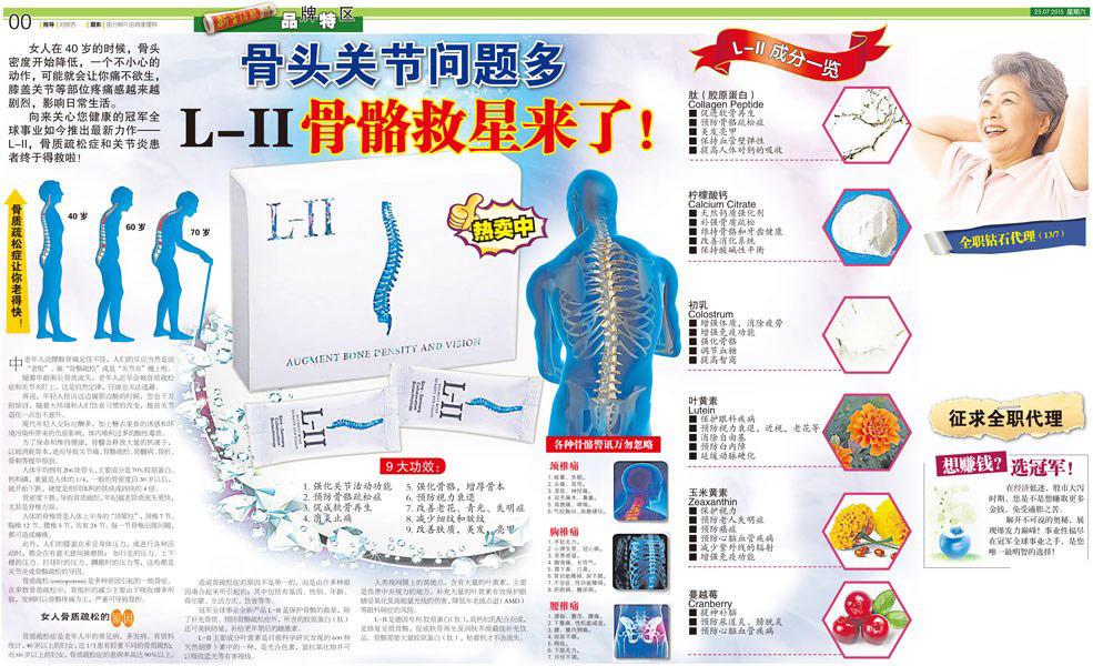 L-II Augment Bone Density and Vision (20 sachets x 5g) L-II 骨骼关节和眼睛视力救星 (20包x 6g)