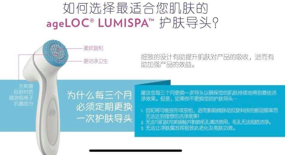 NU SKIN ageLOC LumiSpa Facial Cleansing Core Kit (Normal/Combo/Oily/Dry/Sensitive Skin Cleanser 100ml)  NU SKIN ageLOC LumiSpa 肌肤保养净化系统洁面按摩仪套装 (中性/混合性/油性/干燥/敏感肌肤洁面乳净肤露 100ml)