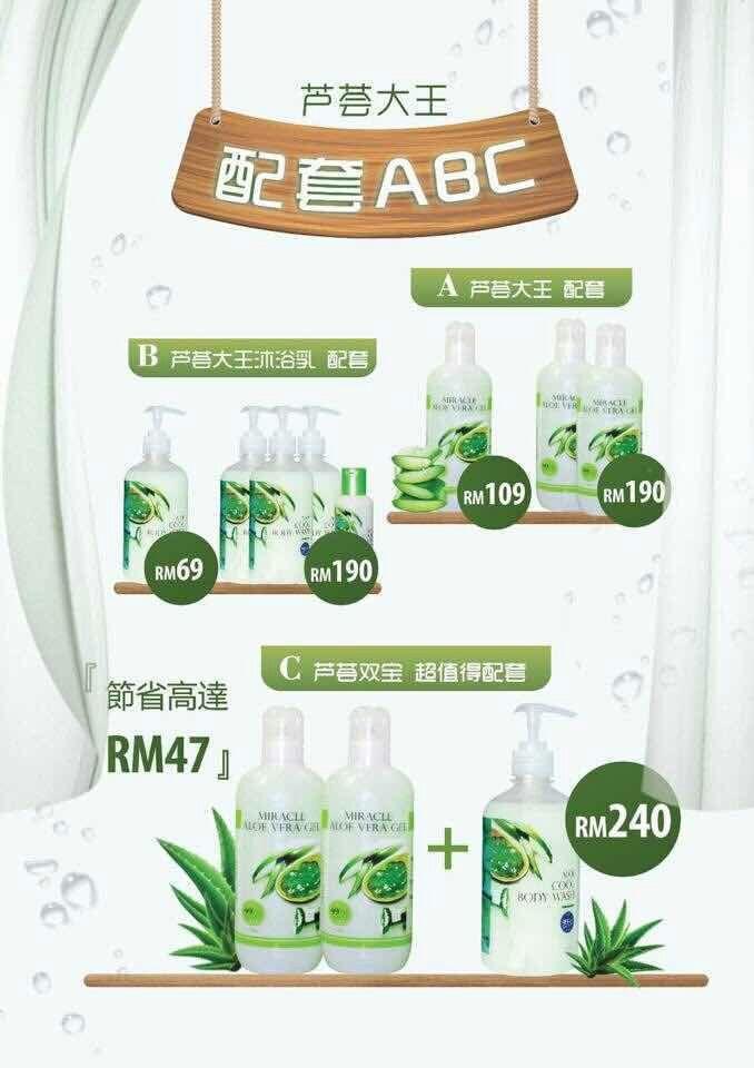 Aloe Cool Body Wash 天然芦荟大王沐浴露 500ml