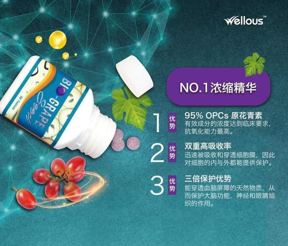 Wellous Bio-Grape Seed 90 Tablets  抗氧之王降低三高葡萄籽精华 90粒