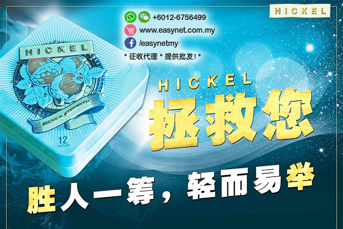 Hickel Mass & Strength Candy Energy Strong Supplement For Men 12 Candies Hickel 风流果男士男人男性圣品壮阳保健糖12粒