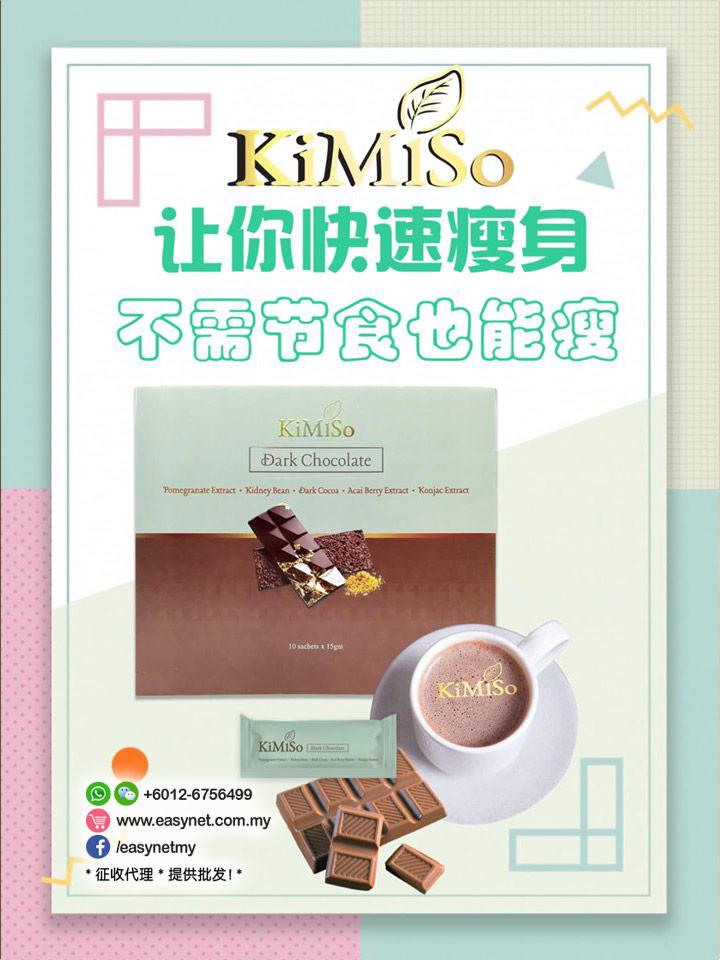 KiMiSo Dark Chocolate Sliming Instant Drink 10 sachets  极美索瘦身即溶黑巧克力饮料 10包