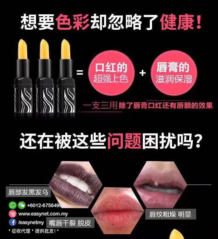 Legend Age Healthy Cherry Lipstick 传奇今生红樱桃健康唇膏