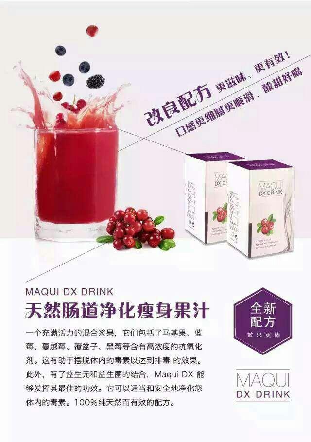 MAQUI Detox Drink (14 sachets) 天然果汁肠道净化瘦身排毒饮料