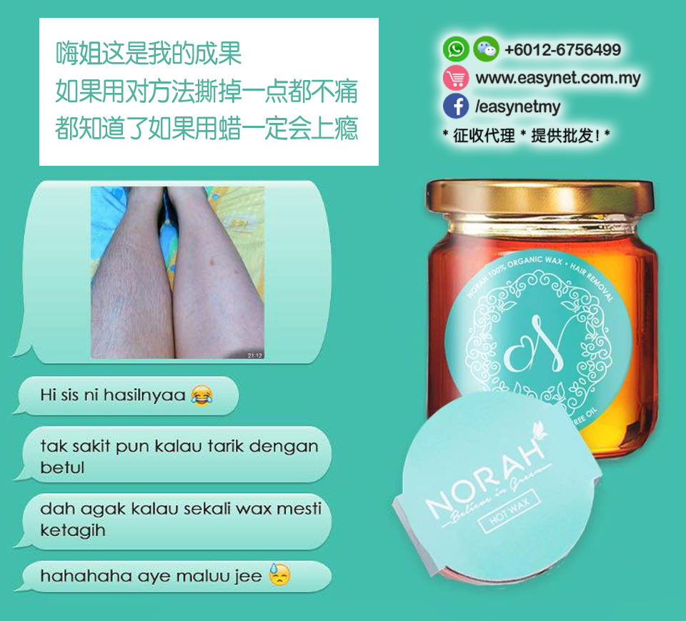 Norah Hair Removal Wax 100% Natural Honey with Tea Tree Oil 380g (HOT/COLD) Norah 天然蜂蜜茶树油脱毛蜡 380g (热用/冷用)