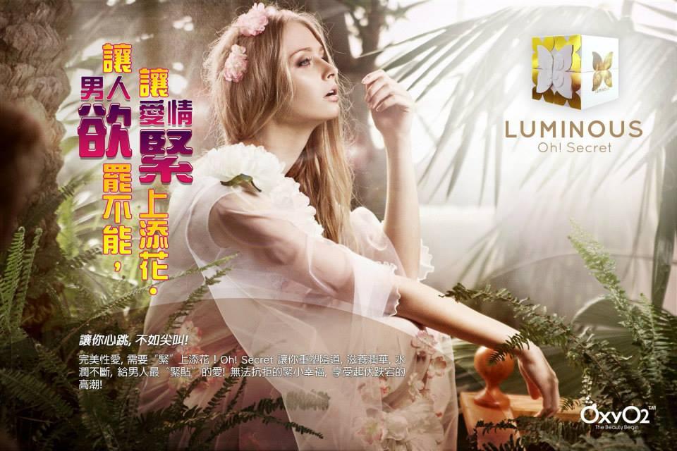 Oh! Secret LUMINOUS - Female Nutritions Supplement 女性的秘密宝盒