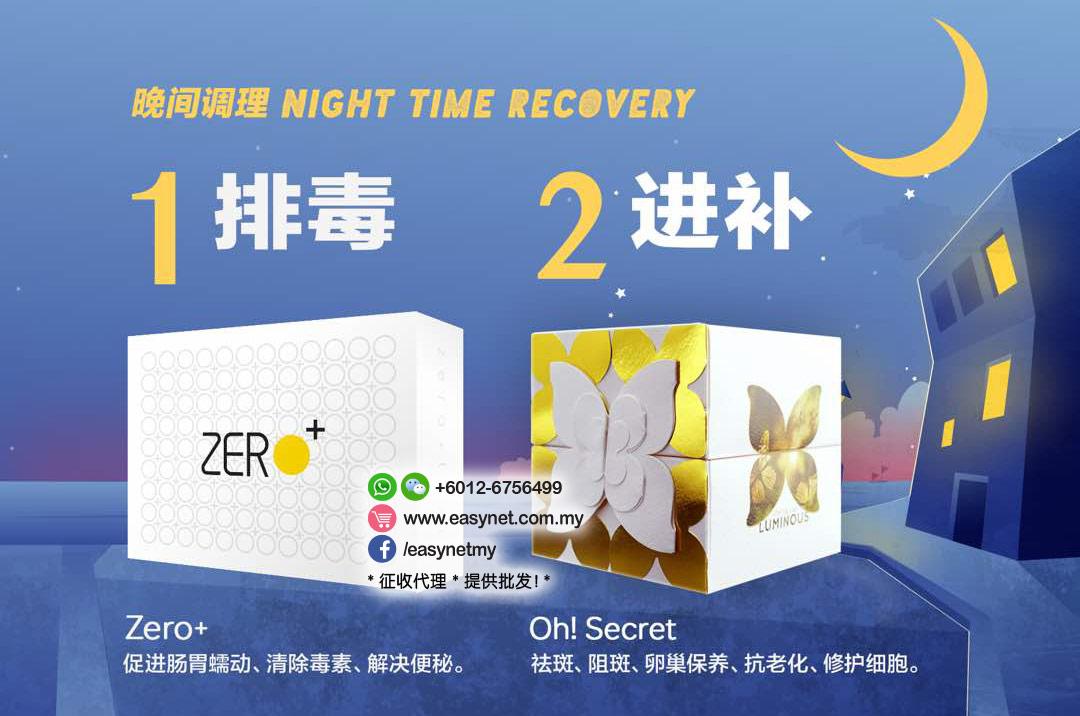 Zero+ detox drink + Oh! Secret Luminous 女性保养 逆龄 保住青春 抗老 美白 祛斑 排毒 健康 瘦身
