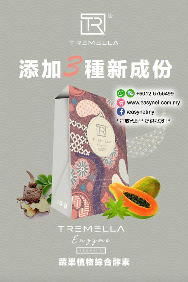 [BUY 10 FREE 1 ] Tremella Enzyme PREMIUM Detox Drink (16 Sachets x 20g)  [买10送1] 升级版特美拉健康蔬果植物综合酵素排毒饮料 (16包 x 20g)
